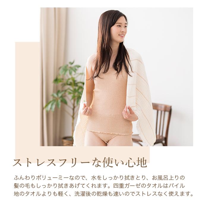 オーガニックコットン天衣無縫 四重ガーゼ・ウォッシュタオル(メール便使用)