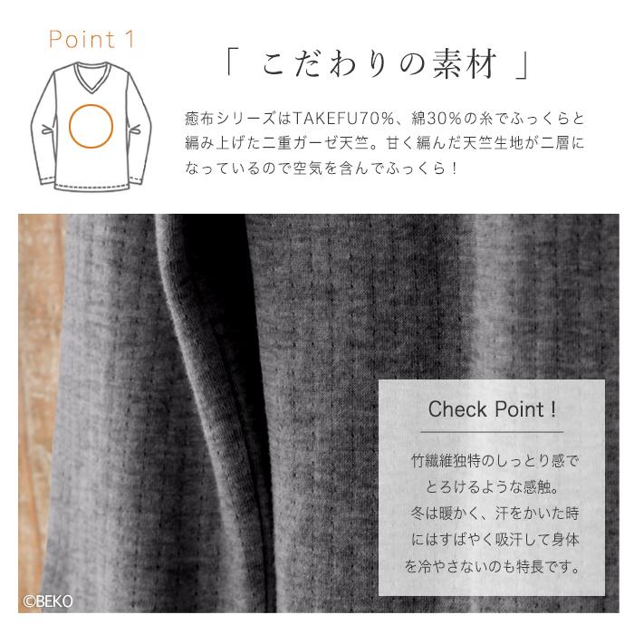 竹布 TAKEFU 癒布 竹の長袖Vネック(メンズ)(メール便使用で送料無料!)