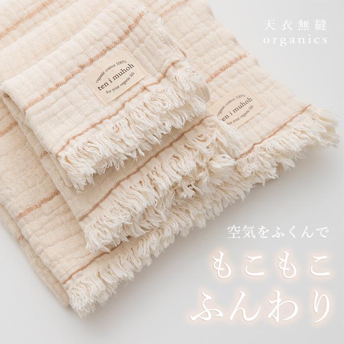オーガニックコットン天衣無縫 四重ガーゼ・フェイスタオル(メール便使用)