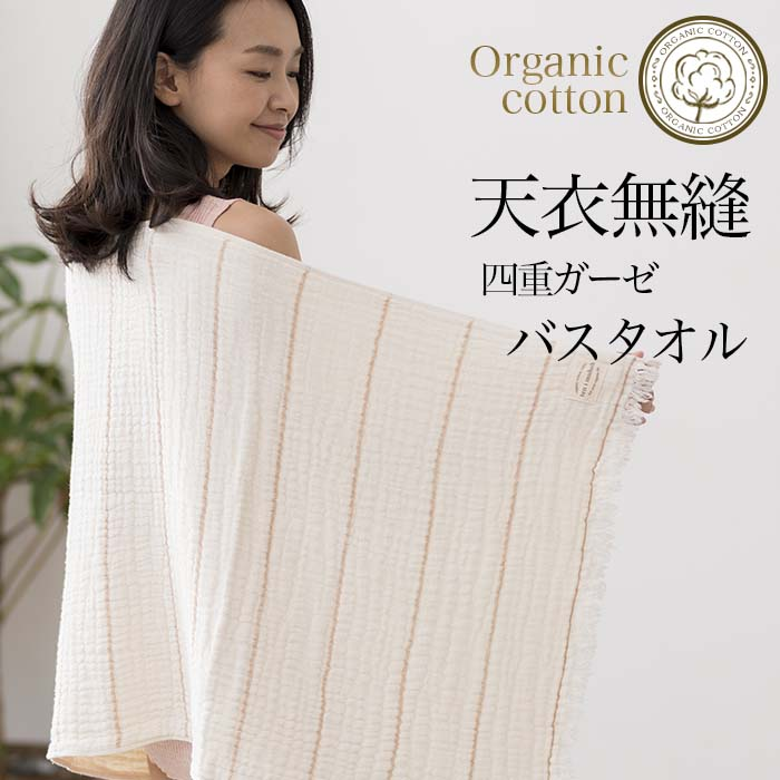 オーガニックコットン天衣無縫 四重ガーゼ・バスタオル(送料別)