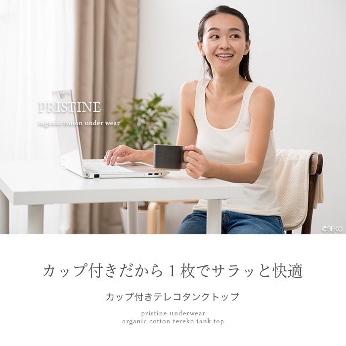 オーガニックコットン PRISTINE(プリスティン) カップ付きテレコタンクトップ (メール便使用で送料無料!)