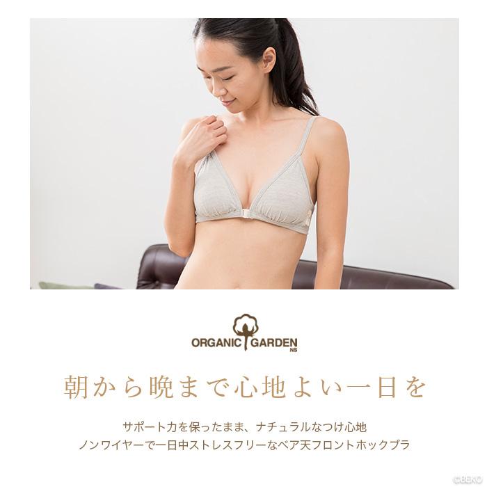 オーガニックガーデン ベア天フロントホックブラ291324(メール便使用で送料無料!)