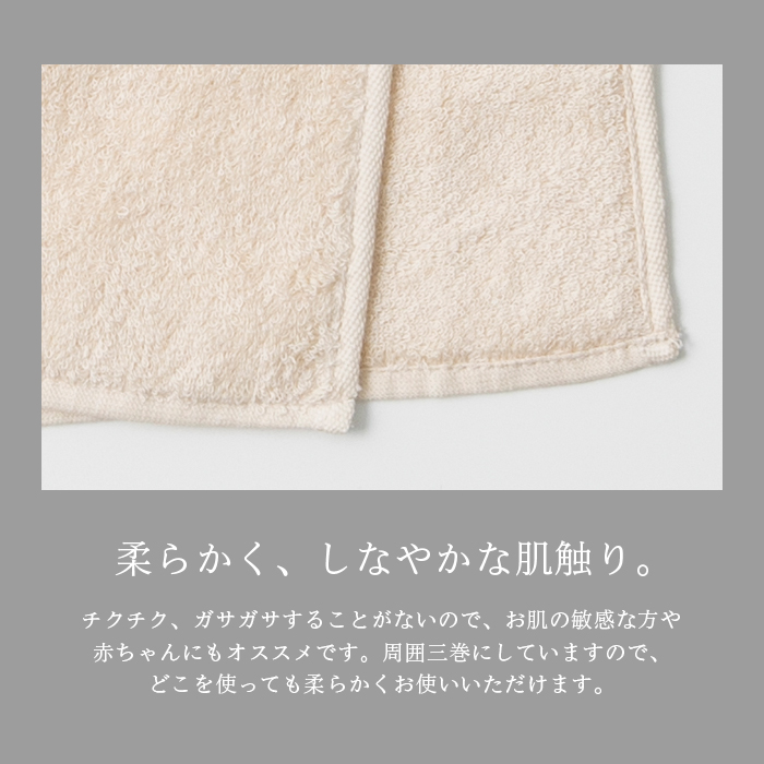 fifu 今治タオル スーピマオーガニックコットンフェイスタオル(メール便で送料無料)