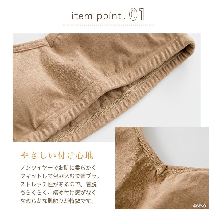 オーガニックガーデン ベア天リラックスブラ292300(メール便使用で送料無料!)