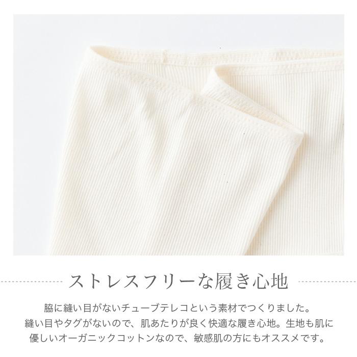 オーガニックコットン PRISTINE(プリスティン) チューブテレコショーツ(メール便使用で送料無料!)