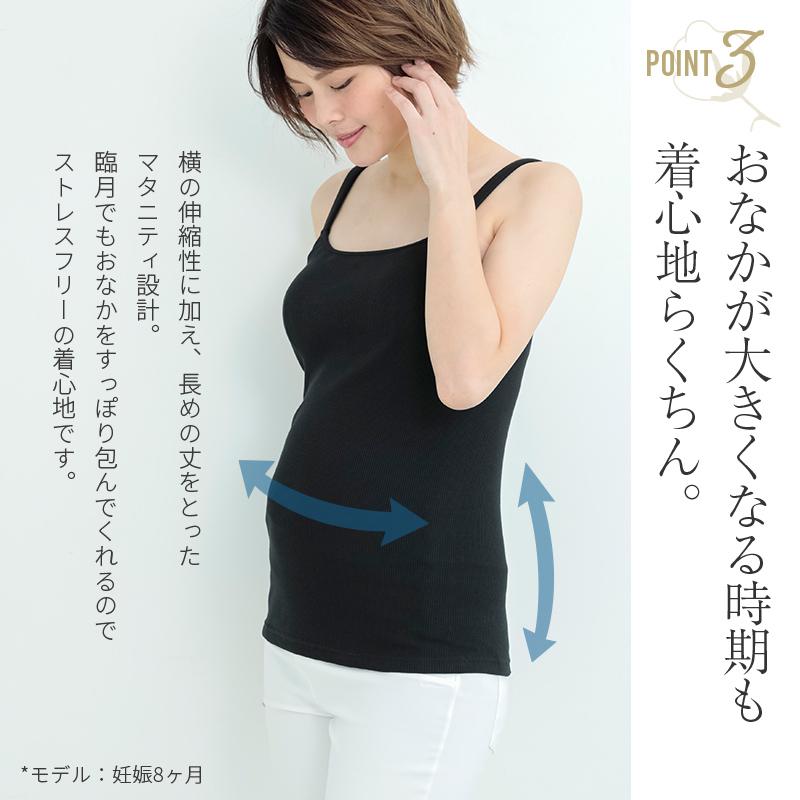 【送料込み】オーガニックコットン 肌にやさしいキャミソール(産前・産後) 授乳 ブラトップ 犬印 TS3180