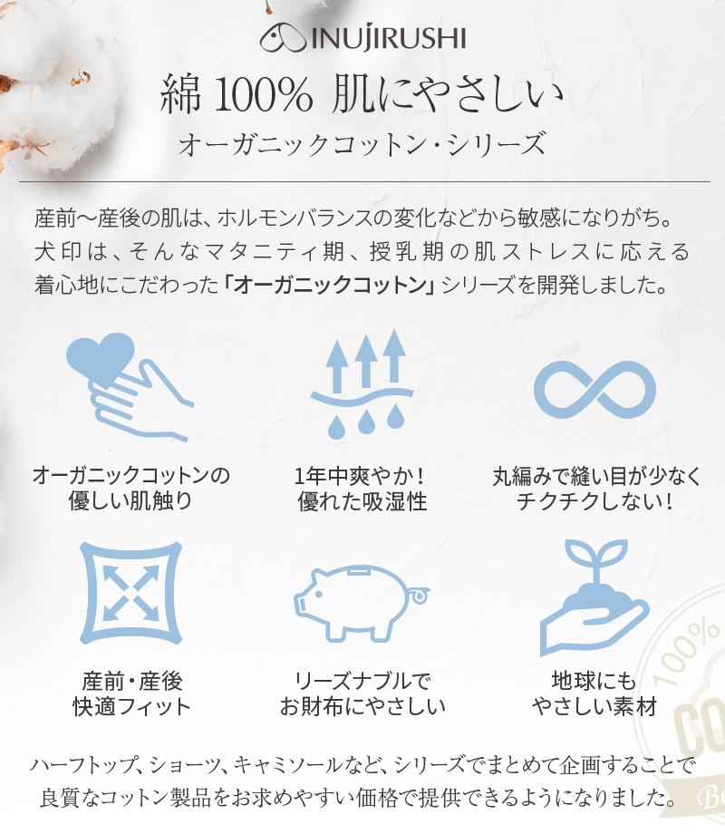 【2枚組】オーガニックコットン100% 浅ばきショーツ(産前・産後) 犬印 ISH296S(開封後返品不可商品)(メール便使用) INUJIRUSHI マタニティ