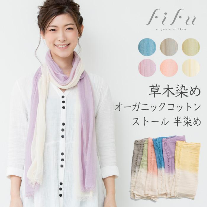 fifu 草木染めオーガニックコットンストール 半染め(メール便で送料無料)