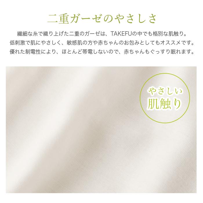 TAKEFU 清布(すがしぬの)ガーゼショール Wサイズ (メール便使用で送料無料!)