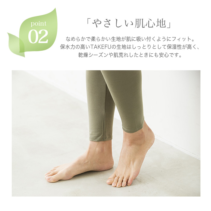 TAKEFU 竹布 NEW 10分丈スパッツ(レディース)(メール便使用で送料無料!)