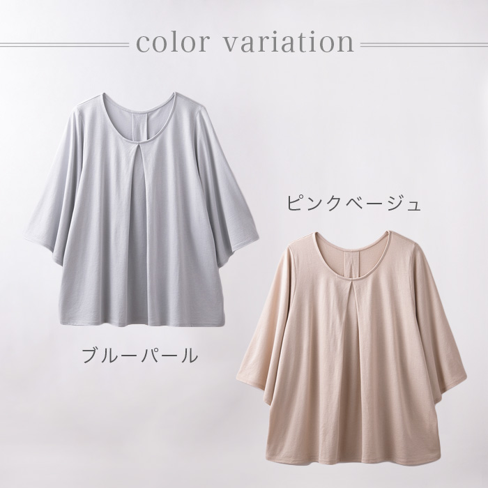 TAKEFU 竹布 タックフレアーTシャツ (レディース)(メール便使用で送料無料!)