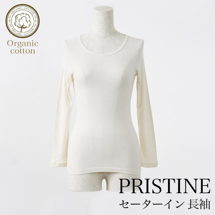 オーガニックコットン PRISTINE(プリスティン) セーターイン長袖(メール便使用で送料無料!)