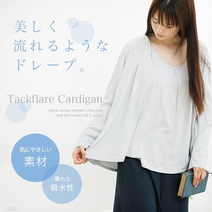 TAKEFU 竹布 タックフレアーカーディガン(レディース)(メール便使用で送料無料!)