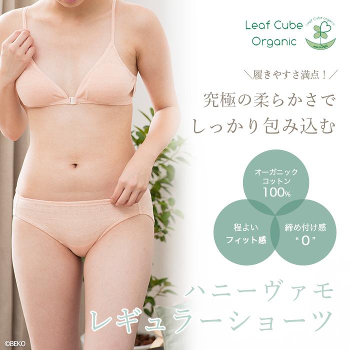 リーフキューブ・オーガニック ハニーヴァモR(レギュラー)ショーツ101106(メール便使用で送料無料!)