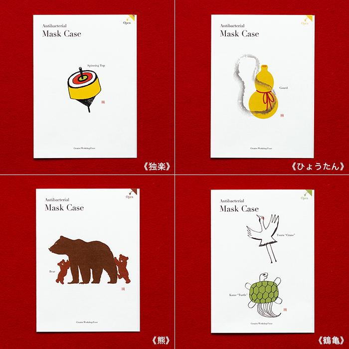 【新発売】楓繪(ふうえ)抗菌マスクケースシリーズ(12種セット、絵柄は選べません)(開封後返品不可)Fuue エアクリーンペーパー 美濃和紙 敏感肌 抗菌 マスク マスクケース