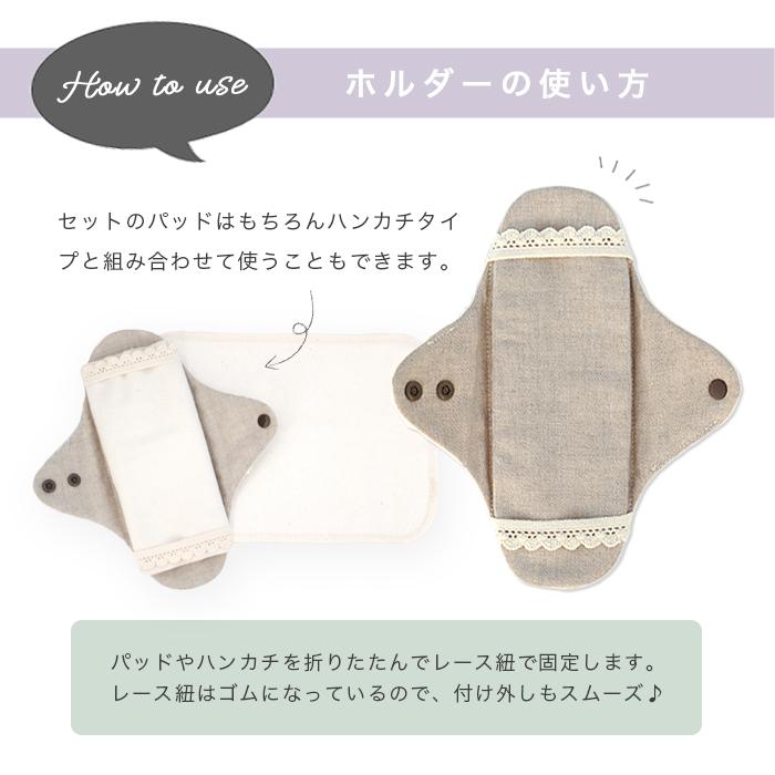 レメディガーデン・ライナーSサイズ &パッド1枚セット(防水布あり) リネン (メール便で送料無料)