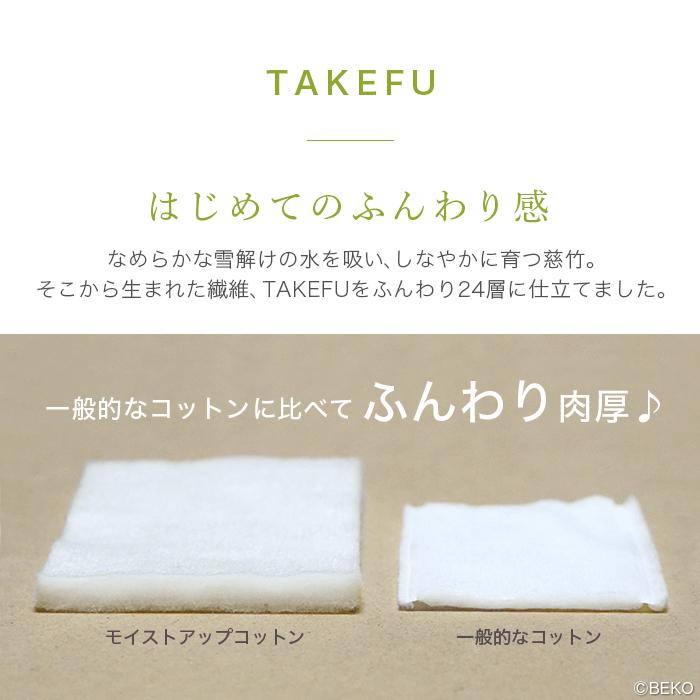 【送料別】TAKEFU モイストアップコットン(デリケート肌) 竹布 宅配便使用  コットン 保水力 抗菌性 ナファ生活研究所 たけふ