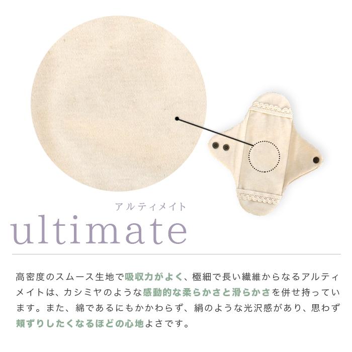 レメディガーデン・ライナーSサイズ &パッド1枚セット(防水布あり) アルティメイト  (メール便で送料無料!)