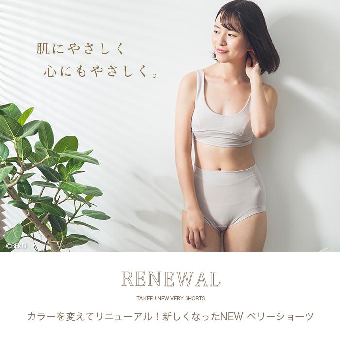 TAKEFU 竹布 NEW ベリーショーツ (メール便使用で送料無料!)