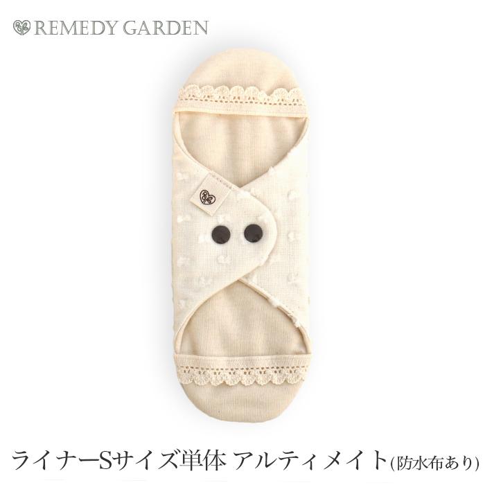 レメディガーデン・ライナーSサイズ単体 アルティメイト(防水布有り)(メール便で送料無料)