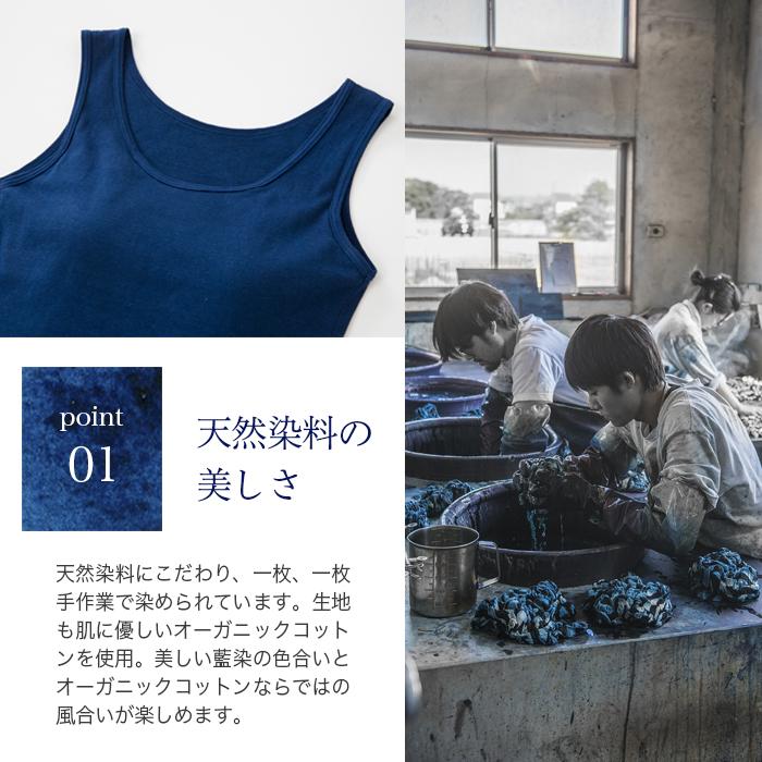 オーガニックコットン天衣無縫  藍染めフライスタンクトップブラ(メール便使用で送料無料!)
