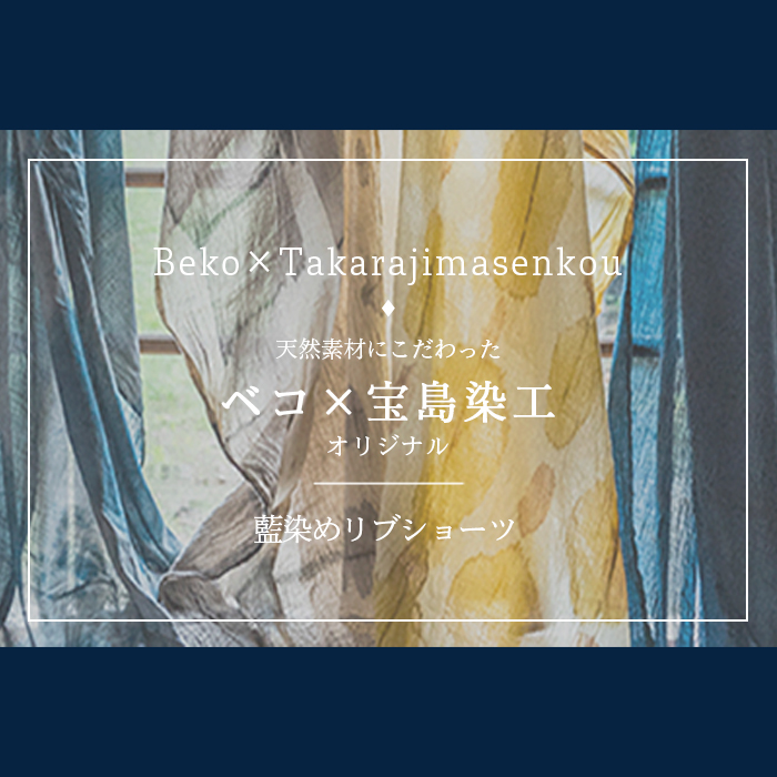 オーガニックコットン天衣無縫  藍染めリブショーツ(メール便使用で送料無料!)