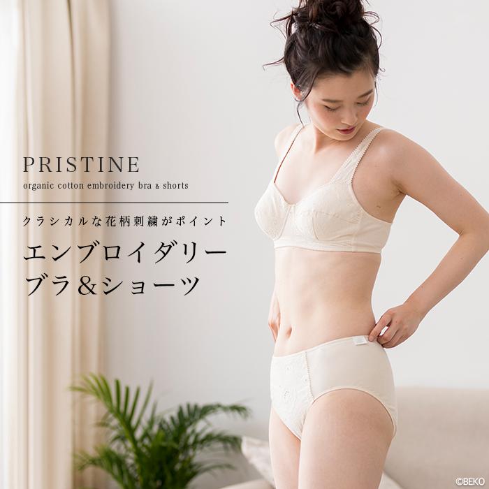 オーガニックコットン PRISTINE(プリスティン) エンブロイダリー ブラ&ショーツ 上下セット(メール便使用で送料無料!)ルームウェア アンダーウェア 肌にやさしい 敏感肌 天然繊維