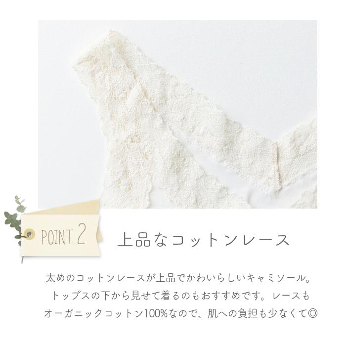 オーガニックコットン PRISTINE(プリスティン) フロストコットンレースキャミソール(メール便使用で送料無料!)