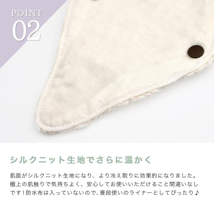 レメディガーデン・冷え取りTバック布ライナー(メール便で送料無料)32349