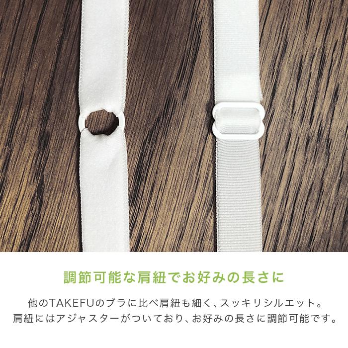 TAKEFU 竹布 ファーストブラ (メール便使用で送料無料!)