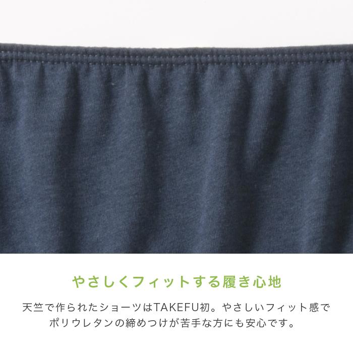 TAKEFU 竹布 ファーストショーツ (メール便使用で送料無料!)