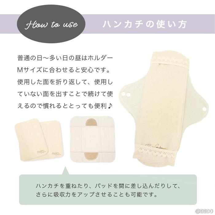 新レメディガーデン・ステハンカチM3折アルティメイト (メール便で送料無料)
