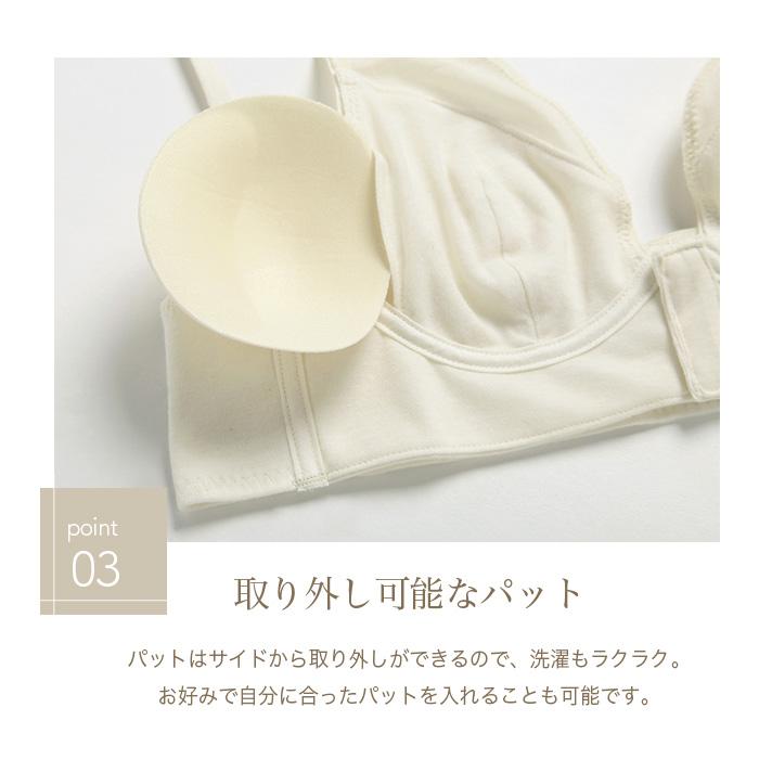 オーガニックコットン PRISTINE(プリスティン) 切替フロントホックブラ(メール便使用で送料無料!)