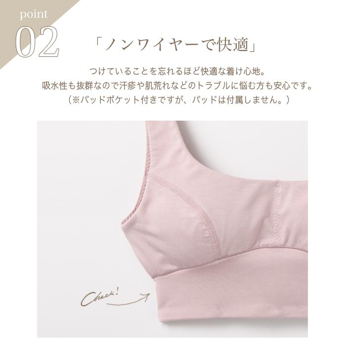 TAKEFU 竹布 ソフトフィットブラ(ブラパットなし) (メール便使用で送料無料!)