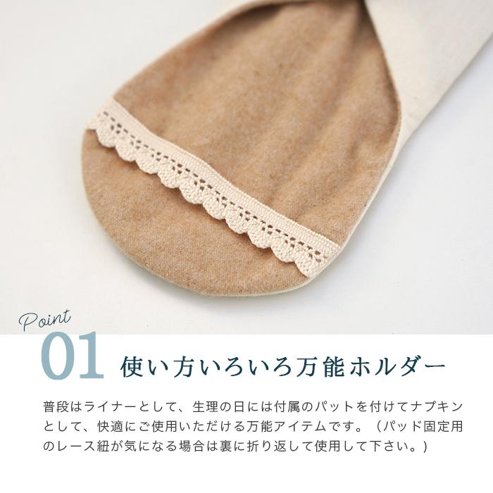 レイカリーノ ボン・昼用ホルダー(防水布あり)&パッド2枚セット) (メール便で送料無料)