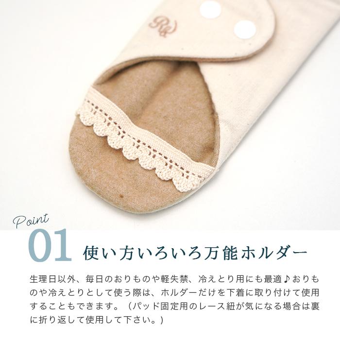 レイカリーノ ボン・ライナーSサイズ&パッド1枚セット(防水有) (メール便で送料無料)