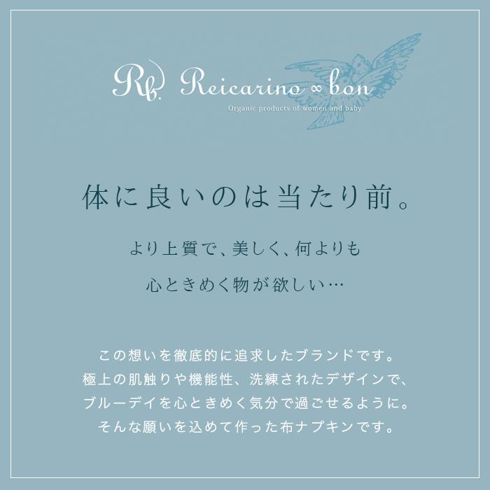 レイカリーノ ボン・オーガニックブラウンコットン昼用ホルダー(防水布あり) (メール便で送料無料)