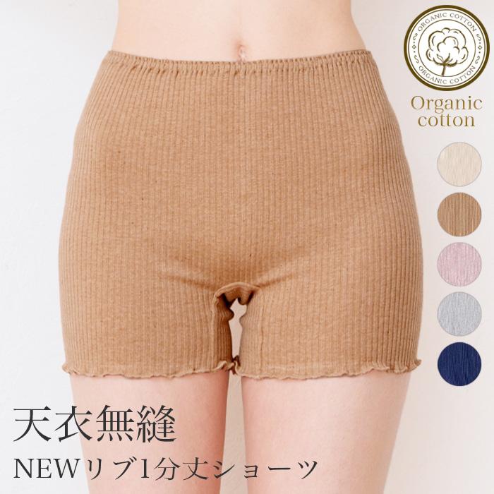 オーガニックコットン天衣無縫  リブカラー・1分丈ショーツ(メール便使用で送料無料!)