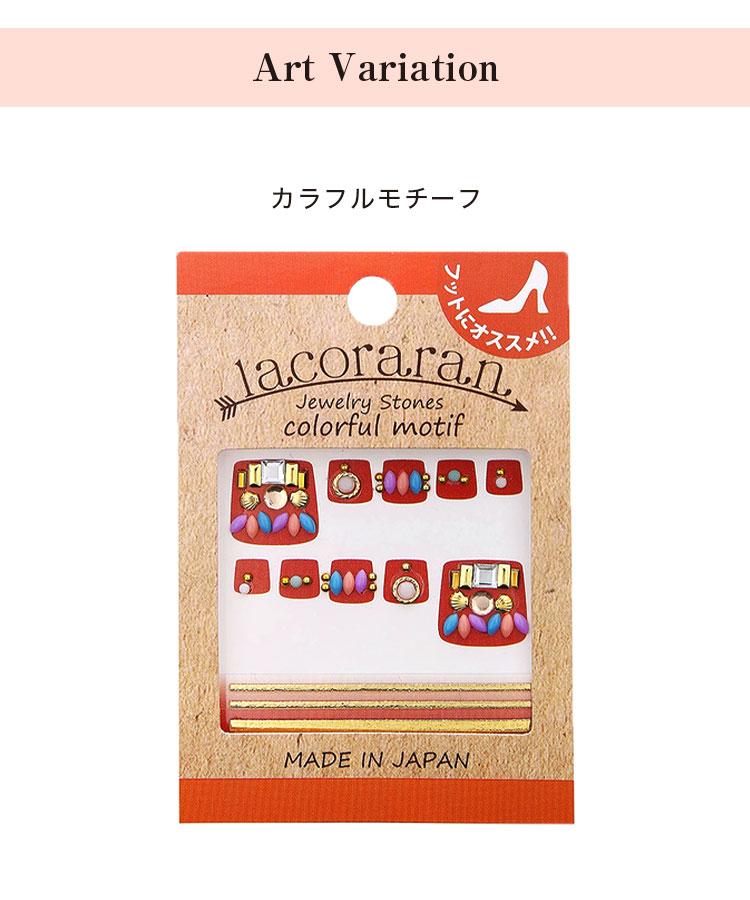 【lacoraran/ラコララン】ペディキュア ストーンシール [Y607]【メール便】