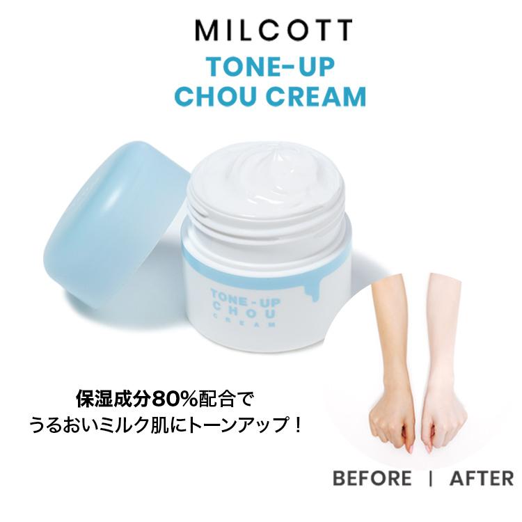 【ミルコット】美白トーンアップクリーム  [Y190]