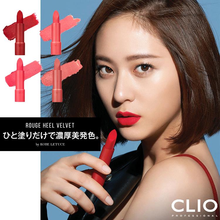 【CLIO クリオ】ルージュヒールベルベット [Y192]