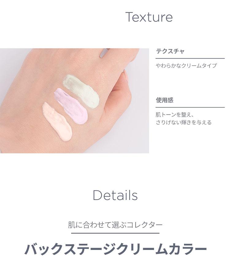 【クラビュー】ホワイトパールセーションバックステージクリーム[Y608]