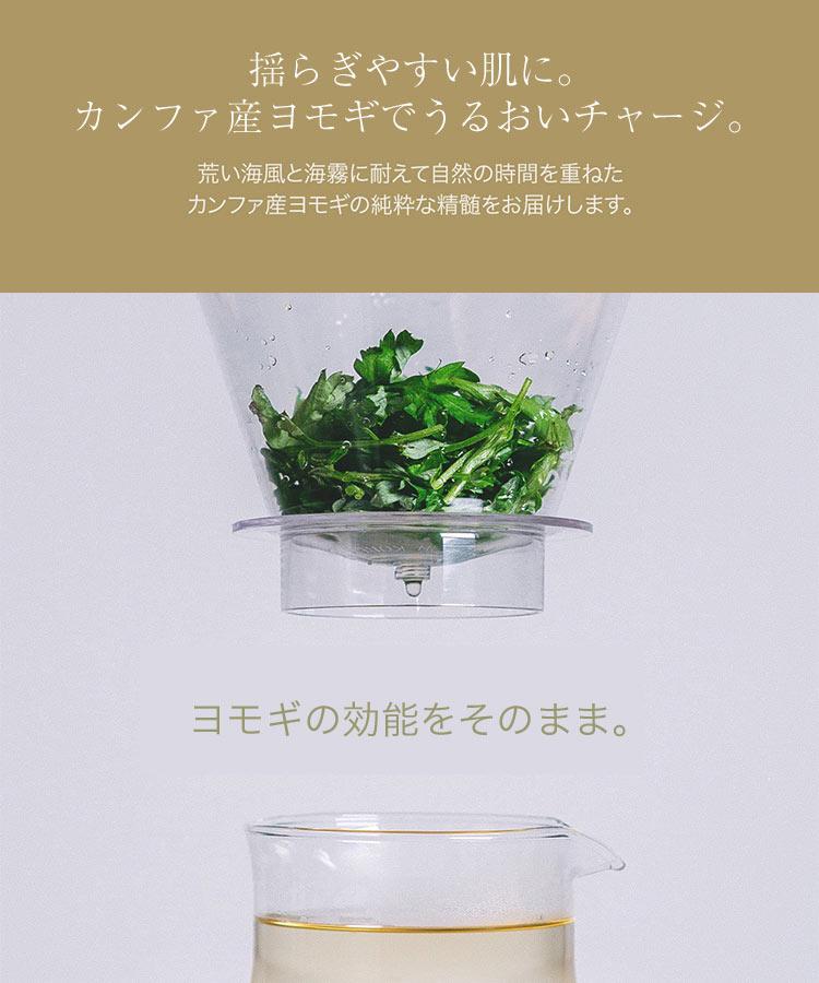 【I'm from(アイムフロム)】MUGWORT ESSENCE[Y861]