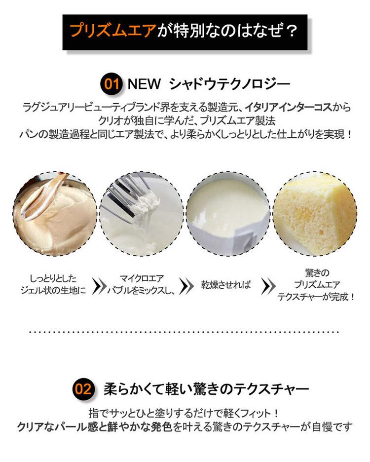 【CLIO クリオ】プリズムエアー アイシャドウ [Y193]