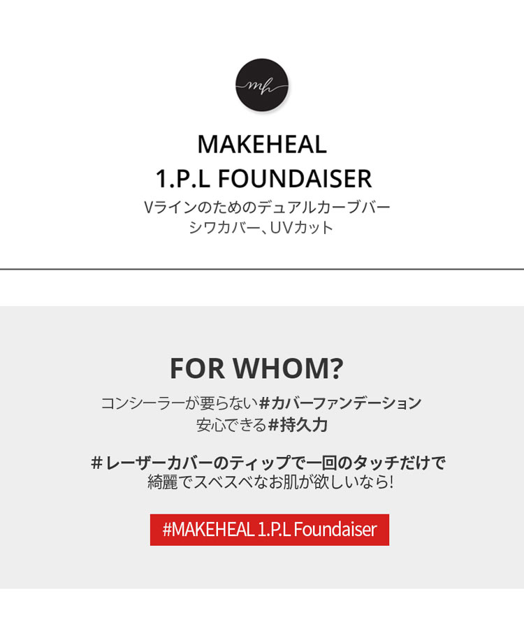 【MAKEHEAL メイクヒール】1.P.L FOUNDAISER[RY520]