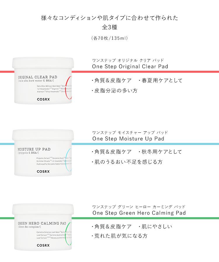 ※SALE※【COSRX コスアールエックス】ワンステップ パッド[Y610]