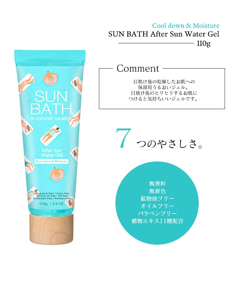 【SUN BATH/サンバス】アフターサンウォータージェル[Y545]