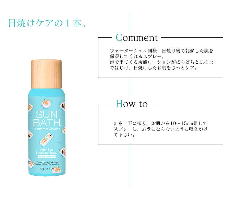 【SUN BATH/サンバスアフターサンスパークリングスプレー[Y546]