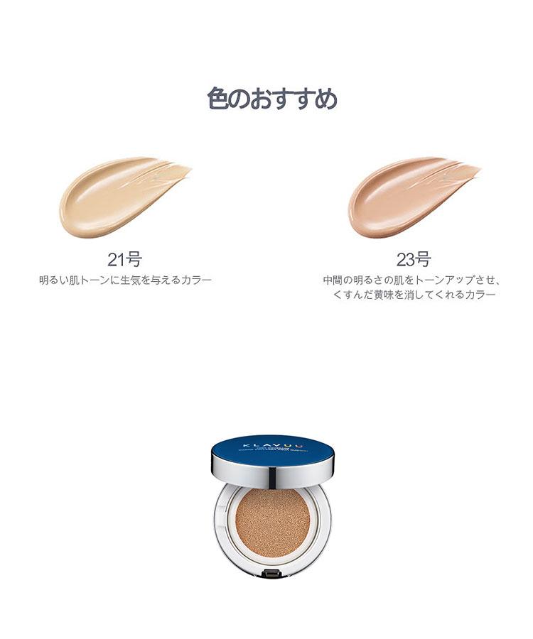 【クラビュー】UVプロテクションプライミングサンクッション[Y609]