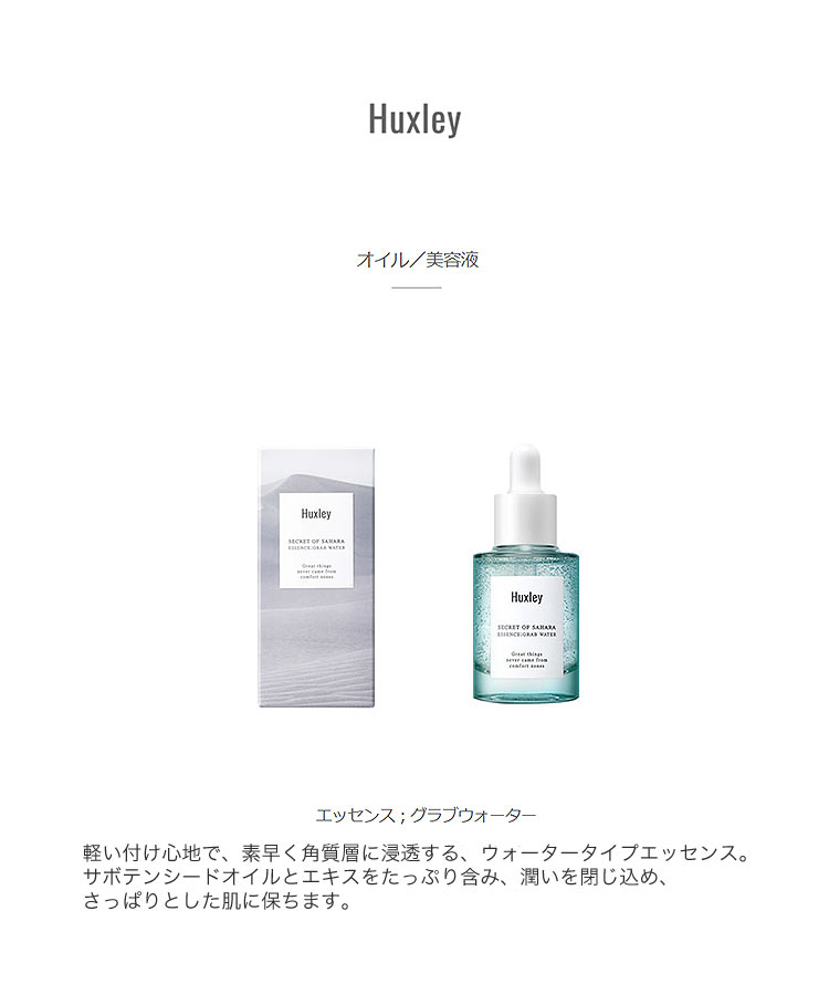 【HUXLEY ハクスリー】GRAB WATERエッセンス[Y767]